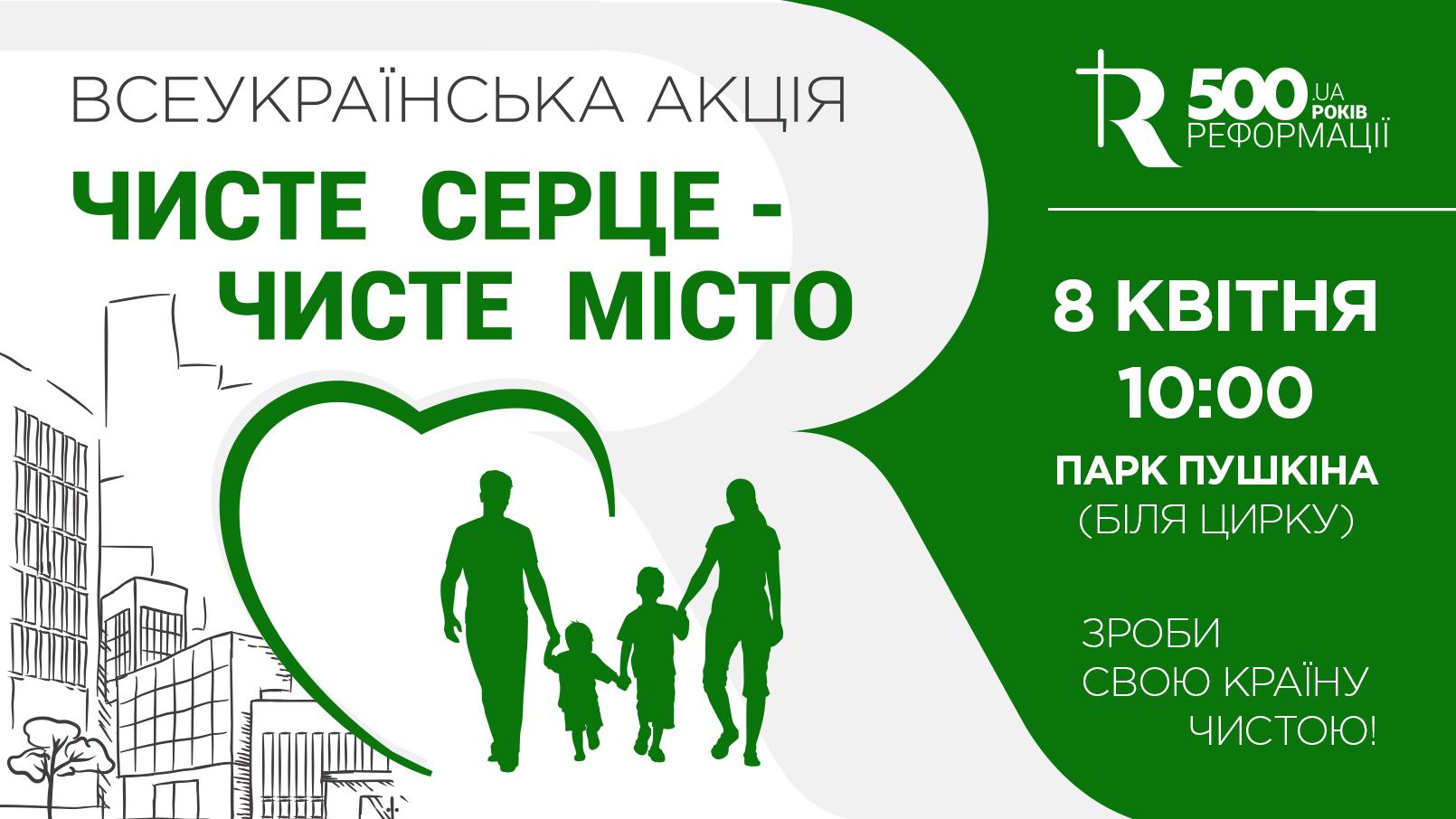 Всеукраїнська акція «Чисте серце - чисте місто», м. Запоріжжя